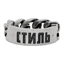 Heron Preston Silver Curb Chain Style Ring 192967M14700102GB